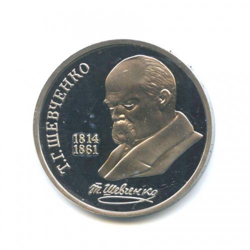 1 рубль — 175 лет содня рождения Тараса Григорьевича Шевченко 1989 года (СССР)