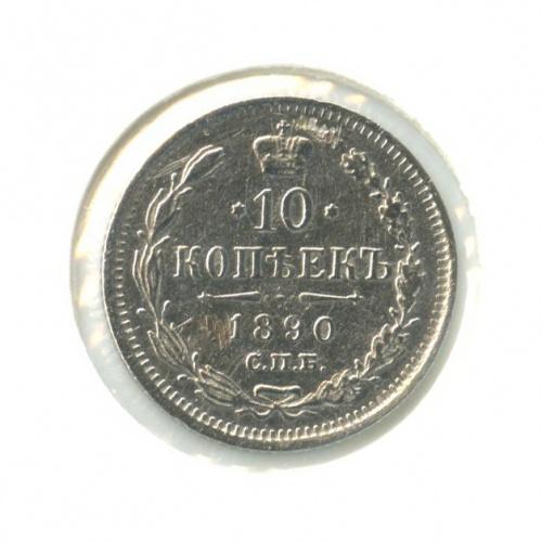10 копеек (вхолдере) 1890 года СПБ АГ (Российская Империя)