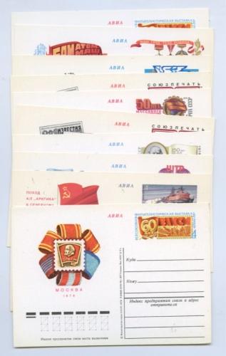 Набор почтовых открыток (без повторов, соригинальной маркой, 10 шт.) (СССР)