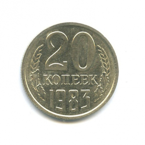 20 копеек (лицевая сторона шт. 3 копейки) 1983 года (СССР)