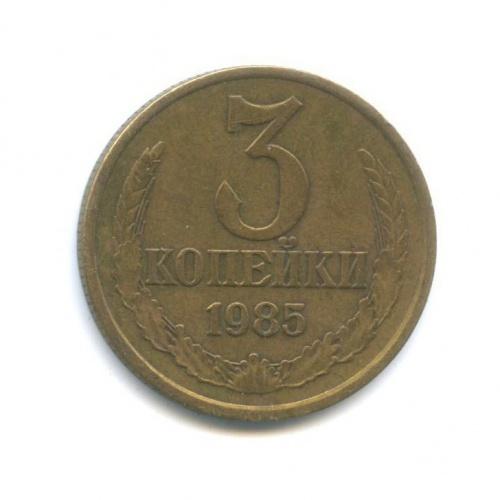 3 копейки (лицевая сторона шт. 20 копеек) 1985 года (СССР)