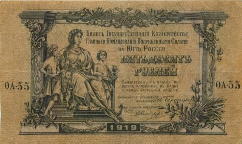 50 рублей (ЮгРоссии) 1919 года