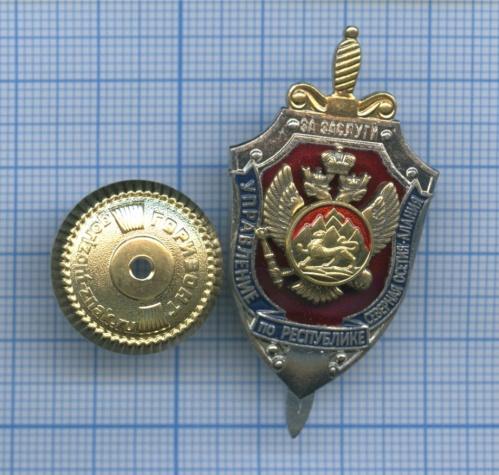 Знак «Управление поРеспублике Северная Осетия-Алания» (Россия)