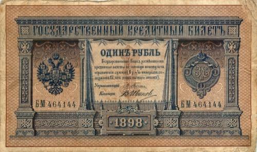 1 рубль 1898 года Плеске (Российская Империя)