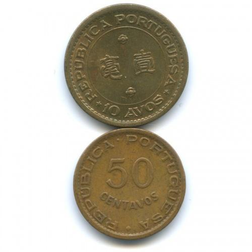 Набор монет 1957, 1967 (Макао)