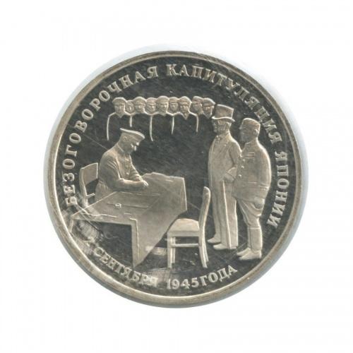 3 рубля — Подписание Акта обезоговорочной капитуляции Японии (взапайке) 1995 года (Россия)