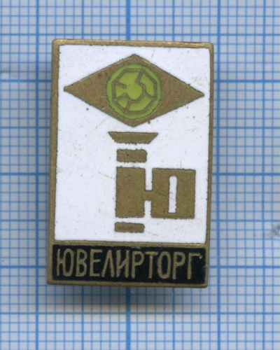 Значок «Ювелирторг» (СССР)