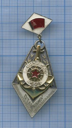 Знак «Отличник социалистического соревнования - Речной флот РСФСР» (СССР)