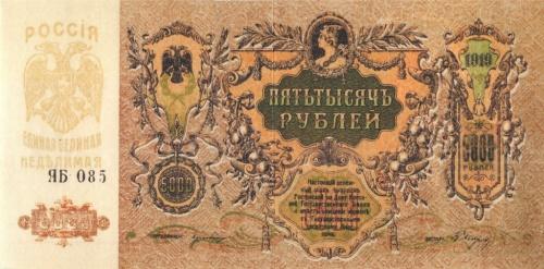 5000 рублей - Ростов-на-Дону, 1919 (копия)