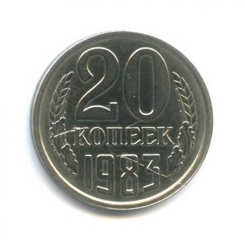 20 копеек (л/с шт. 3 копейки) 1983 года (СССР)