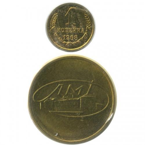 1 копейка (сжетоном «ЛМД»), взапайке 1968 года (СССР)