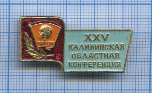 Знак «XXV Калининская областная конференция» (СССР)