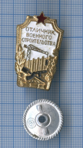 Знак «Отличник военного строительства» (эмаль, 1950-е гг., оригинал) (СССР)