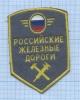 Шеврон «Российские железные дороги» (Россия)