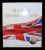 Альбом для монет «Монеты Великобритании»