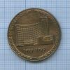 Медаль настольная «20 лет содня основания гостиничного комплекса «Космос» 1999 года (Россия)