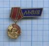 Значок «Орден В.И. Ленина» / «Львов - город-герой» (СССР)