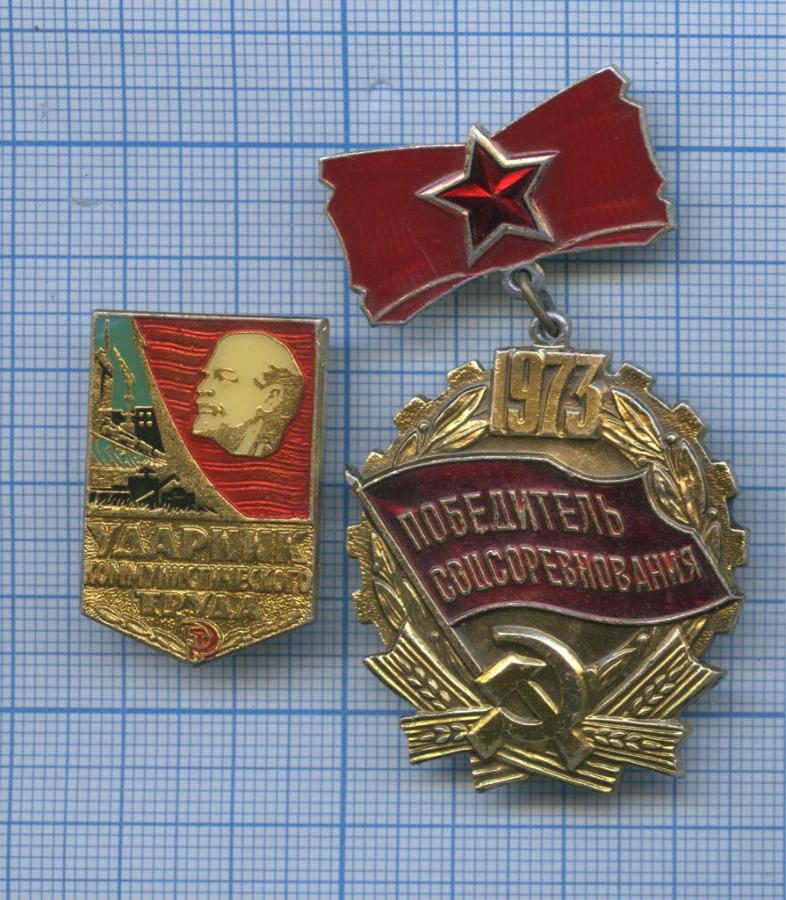 Набор знаков «Ударник коммунистического труда», «Победитель соцсоревнования» (СССР)