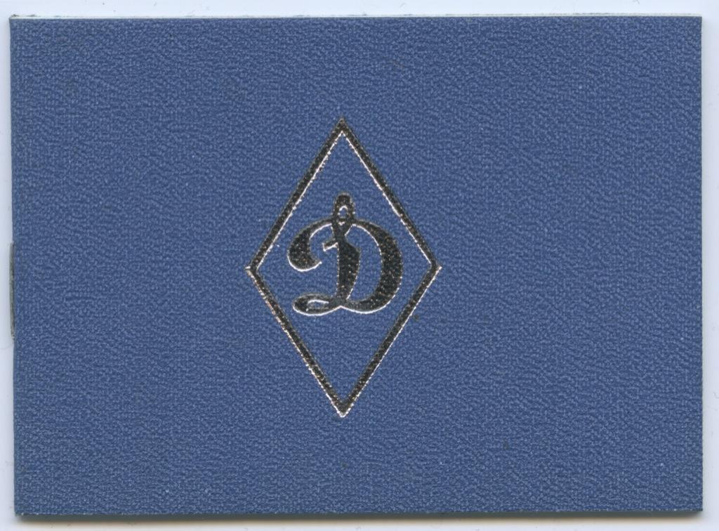 Членский билет - Всесоюзное физкультурно-спортивное общество «Динамо» 1989 года (СССР)