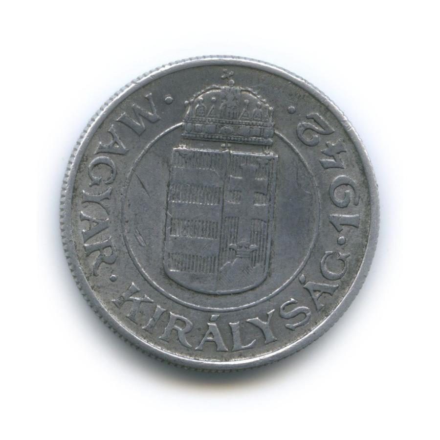 2 пенгё 1942 года (Венгрия)