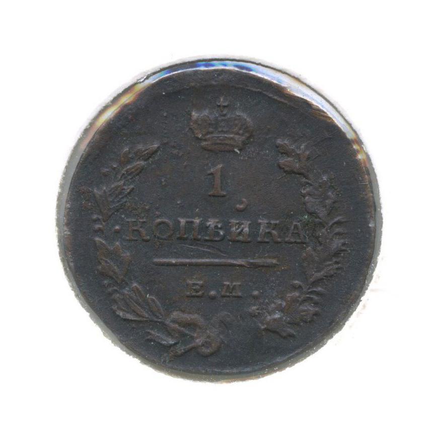 1 копейка (в холдере) 1821 года ЕМ НМ (Российская Империя)
