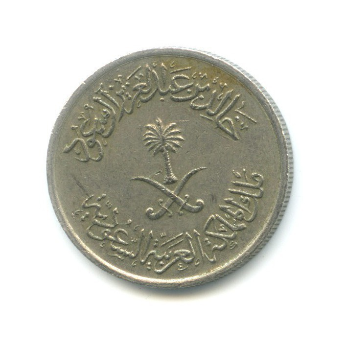 10 халала - Саудовская Аравия 1977 года