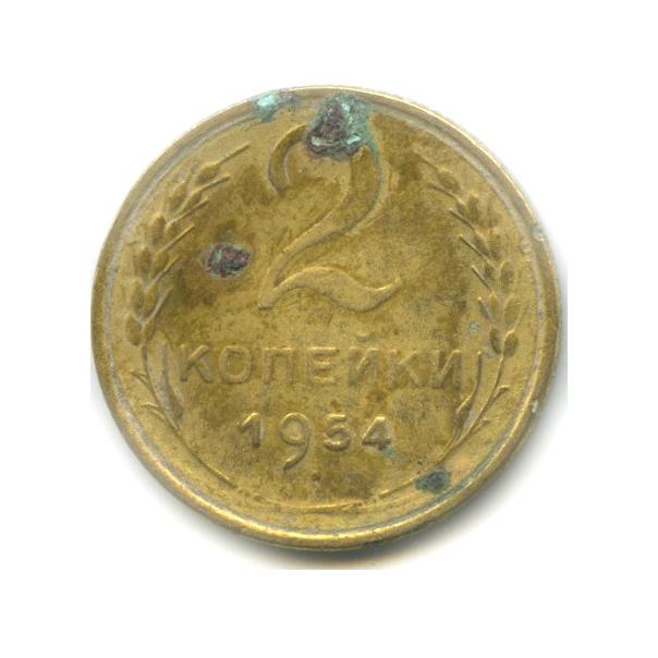 2 копейки 1954 года (СССР)