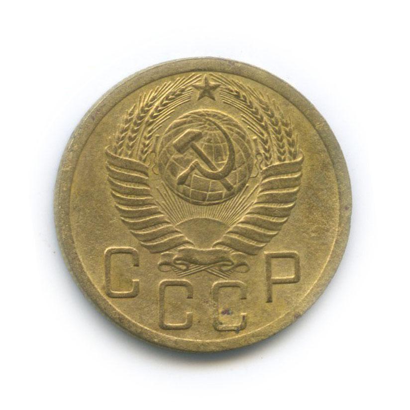 5 копеек 1952 года (СССР)