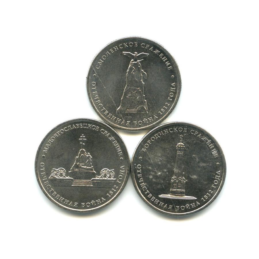 Набор монет 5 рублей - 200 лет Победы в Отечественной войне 1812 года 2012 года (Россия)