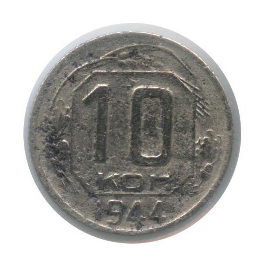 10 копеек (вхолдере) 1944 года (СССР)