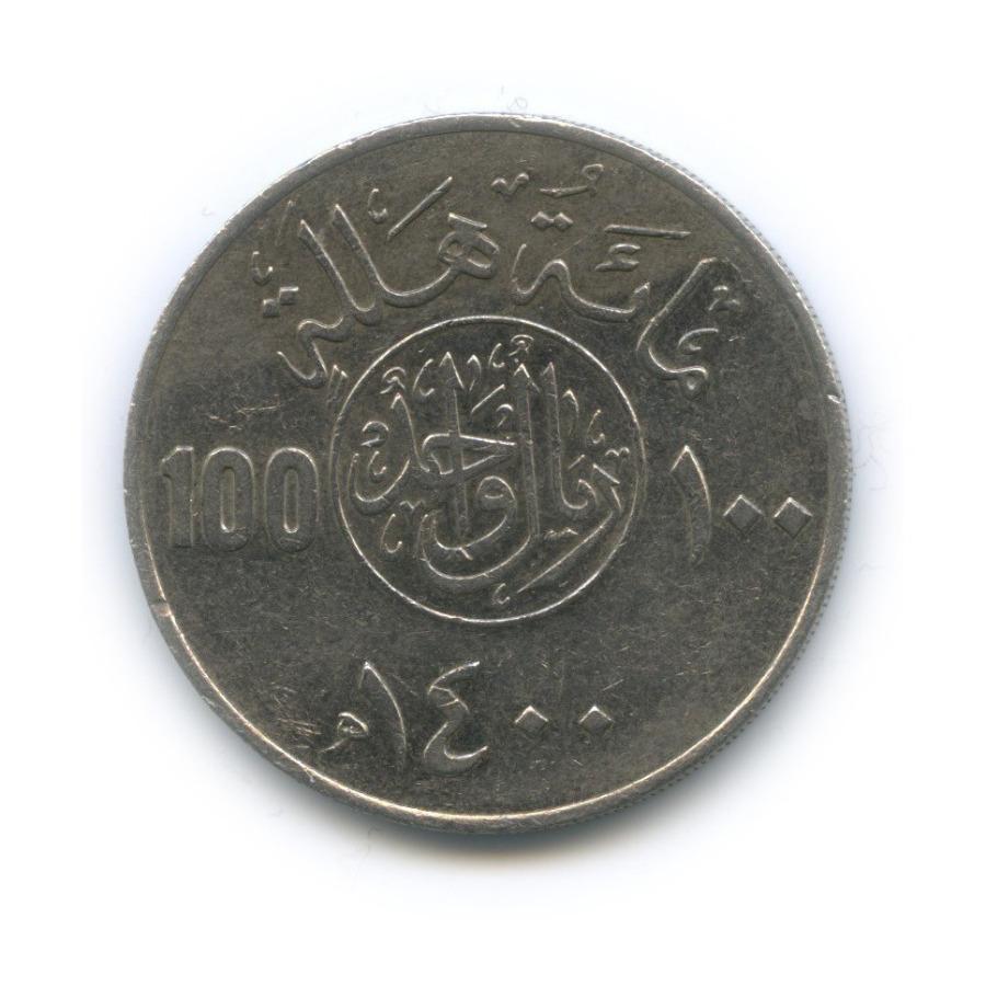 100 халала, Саудовская Аравия 1980 года