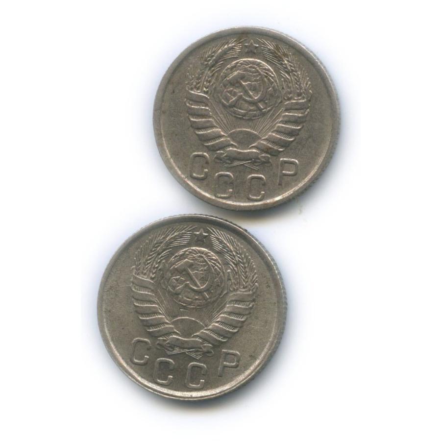 Набор монет 15 копеек 1943, 1945 (СССР)