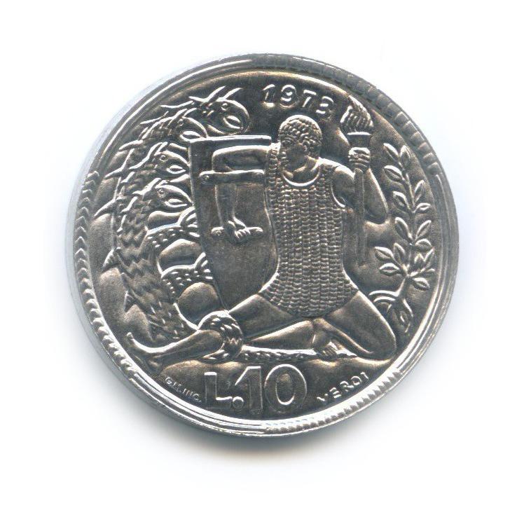 10 лир - Геракл уничтожает Лернейскую гидру 1973 года (Сан-Марино)