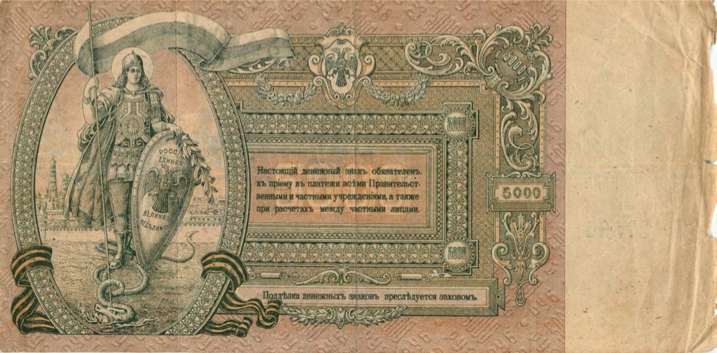 5000 рублей (Ростов-на-Дону)