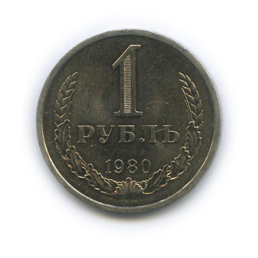 1 рубль 1980 года (СССР)