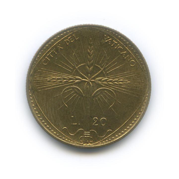 20 лир 1968 года (Ватикан)