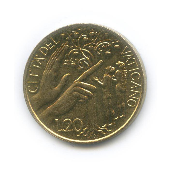 20 лир - Запретный плод 1988 года (Ватикан)
