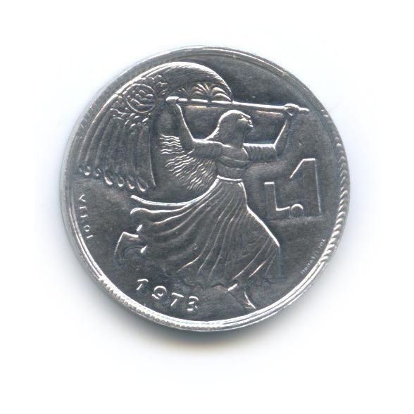 1 лира - Национальный флаг 1973 года (Сан-Марино)