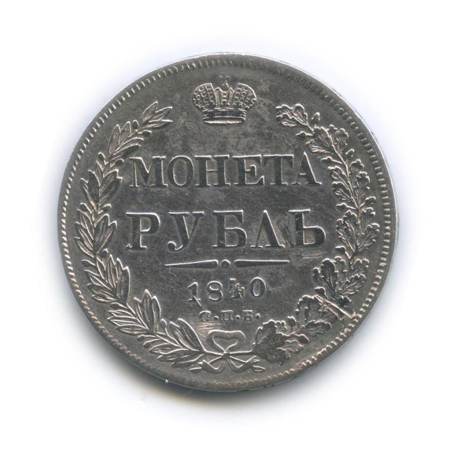 1 рубль 1840 года СПБ НГ (Российская Империя)