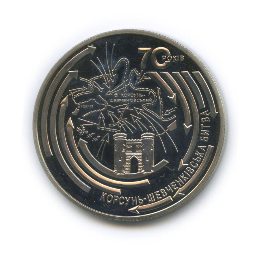 5 гривен — Корсунь-Шевченковская битва 2014 года (Украина)