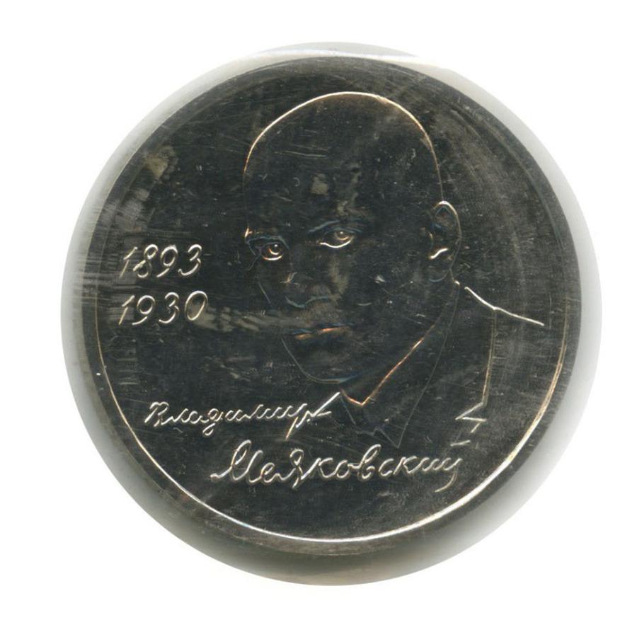 1 рубль — 100 лет содня рождения Владимира Владимировича Маяковского (взапайке) 1993 года (Россия)