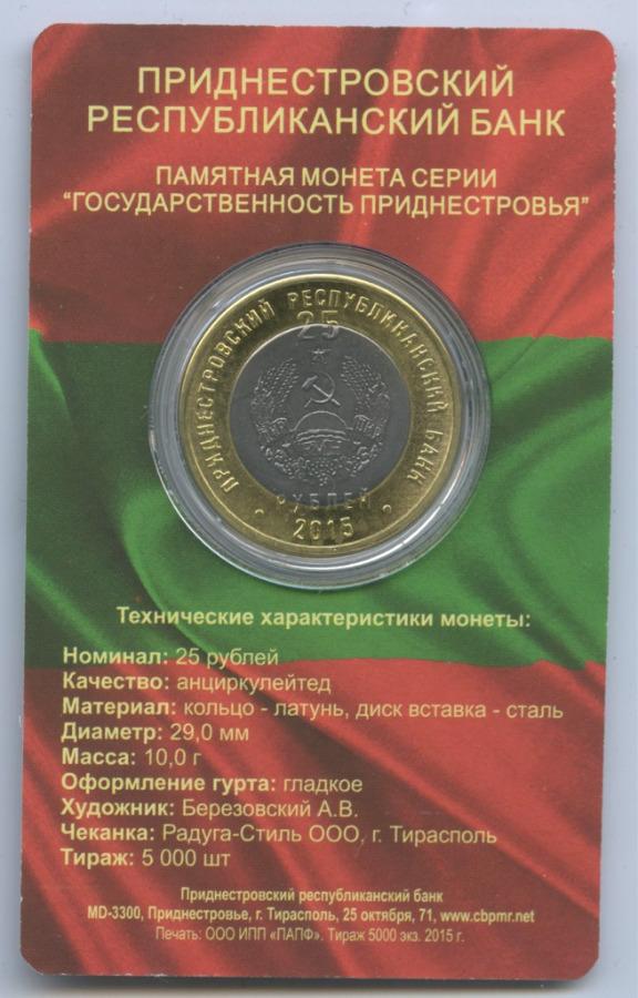 25 рублей - 25 лет образования Приднестровской Молдавской Республики (воткрытке) 2015 года