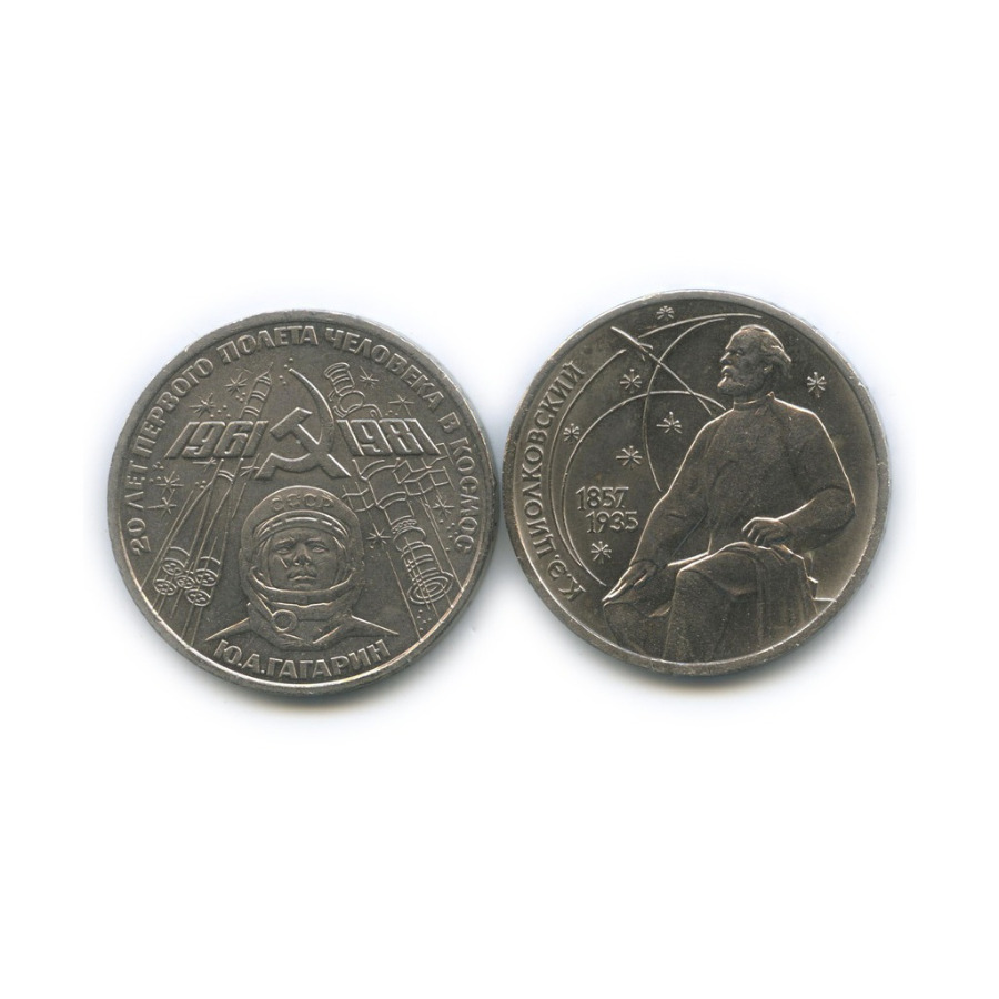 Набор юбилейных монет 1 рубль 1981, 1987 (СССР)