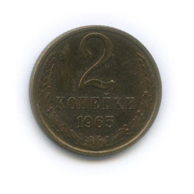 2 копейки (вхолдере) 1965 года (СССР)