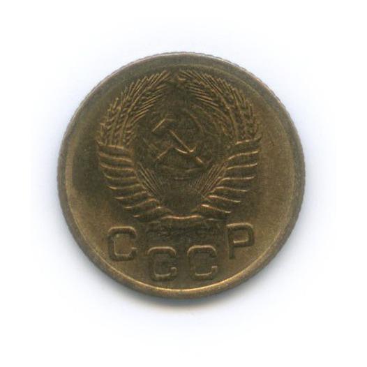 1 копейка (вхолдере) 1954 года (СССР)