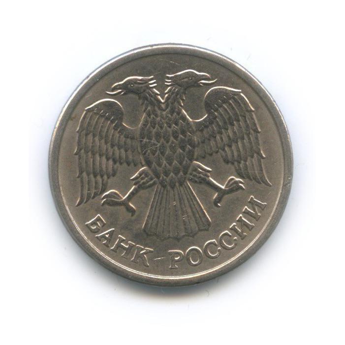 10 рублей (брак - смещение аверс/реверс) 1993 года ММД (Россия)