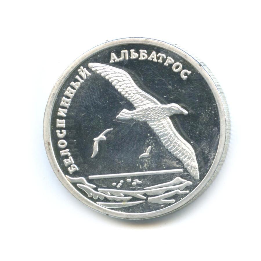 Жетон «2 рубля 2010 - Белоспинный альбатрос» (копия) (Россия)