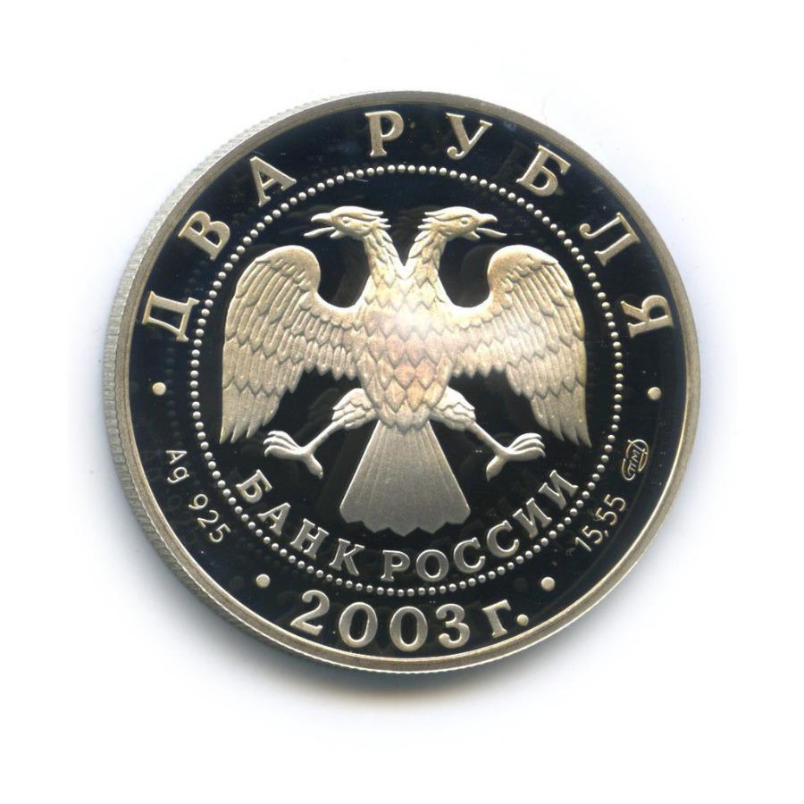 2 рубля — Знаки зодиака - Телец 2003 года (Россия)
