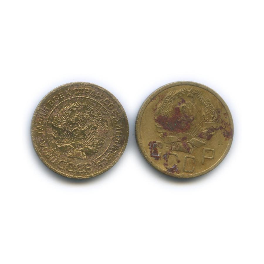 Набор монет 5 копеек 1926, 1936 (СССР)