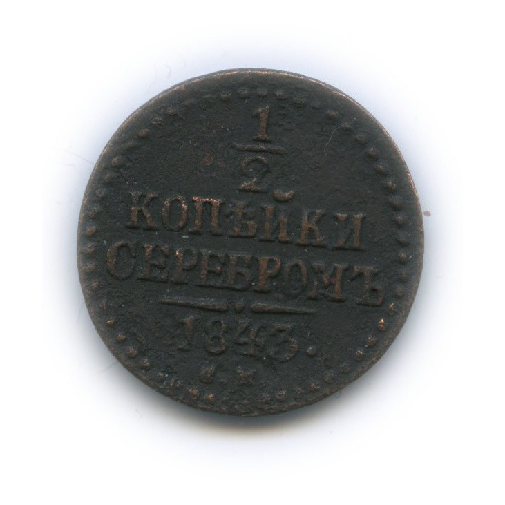 1/2 копейки серебром 1843 года СМ (Российская Империя)